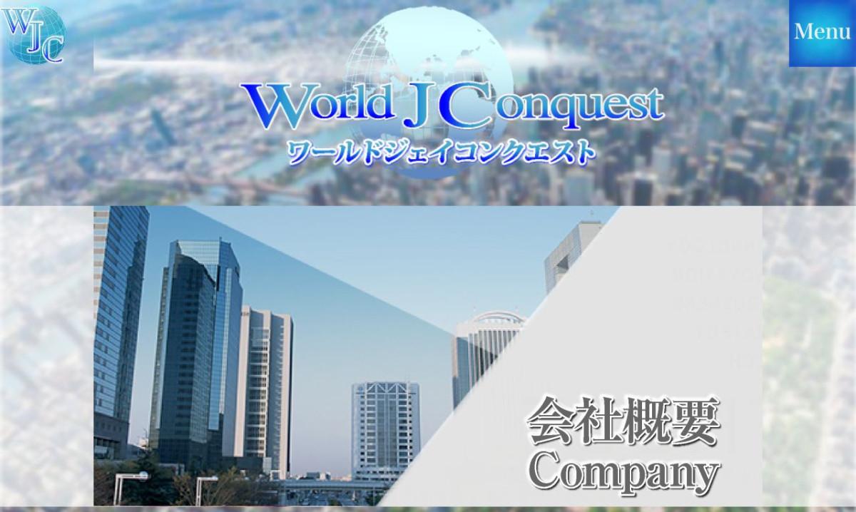 株式会社ワールド・ジェイ・コンクエストの制作情報 | 東京都の動画制作会社 | 動画幹事