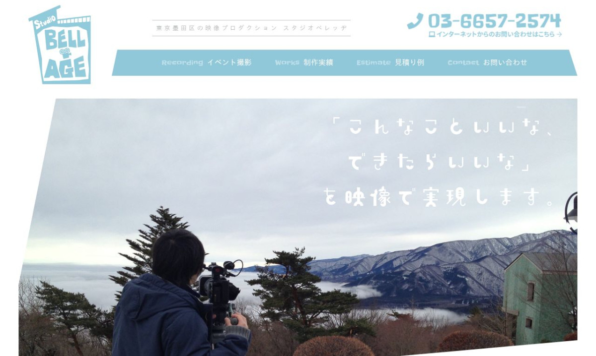 Studio BELLAGEの制作情報 | 東京都の動画制作会社 | 動画幹事