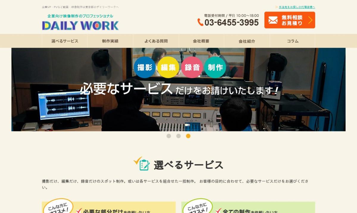 株式会社デイリーワークの制作情報 | 東京都の動画制作会社 | 動画幹事