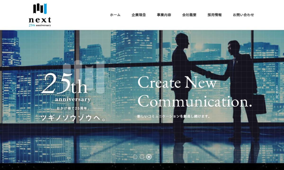 株式会社ネクストの制作情報 | 千葉県の動画制作会社 | 動画幹事