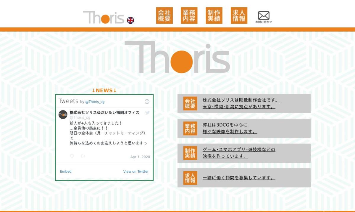 株式会社ソリスの制作情報 | 東京都の動画制作会社 | 動画幹事