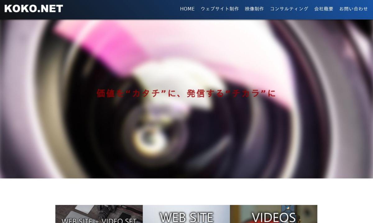 KOKO.NETの制作情報 | 山口県の動画制作会社 | 動画幹事