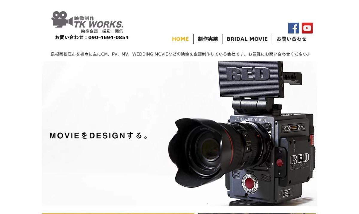 映像制作TK WORKSの制作情報 | 島根県の動画制作会社 | 動画幹事