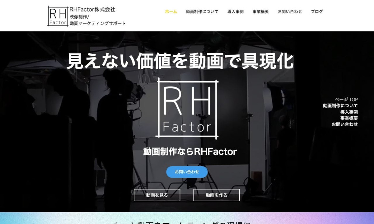 RH Factor株式会社の制作情報   神奈川県の動画制作会社   動画幹事