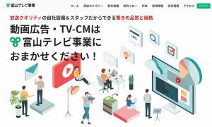 富山テレビ事業株式会社