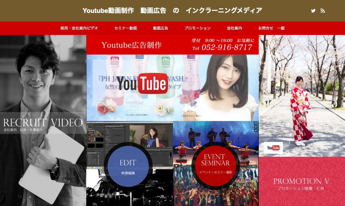 インクラーニングメディアの制作情報   愛知県の動画制作会社   動画幹事