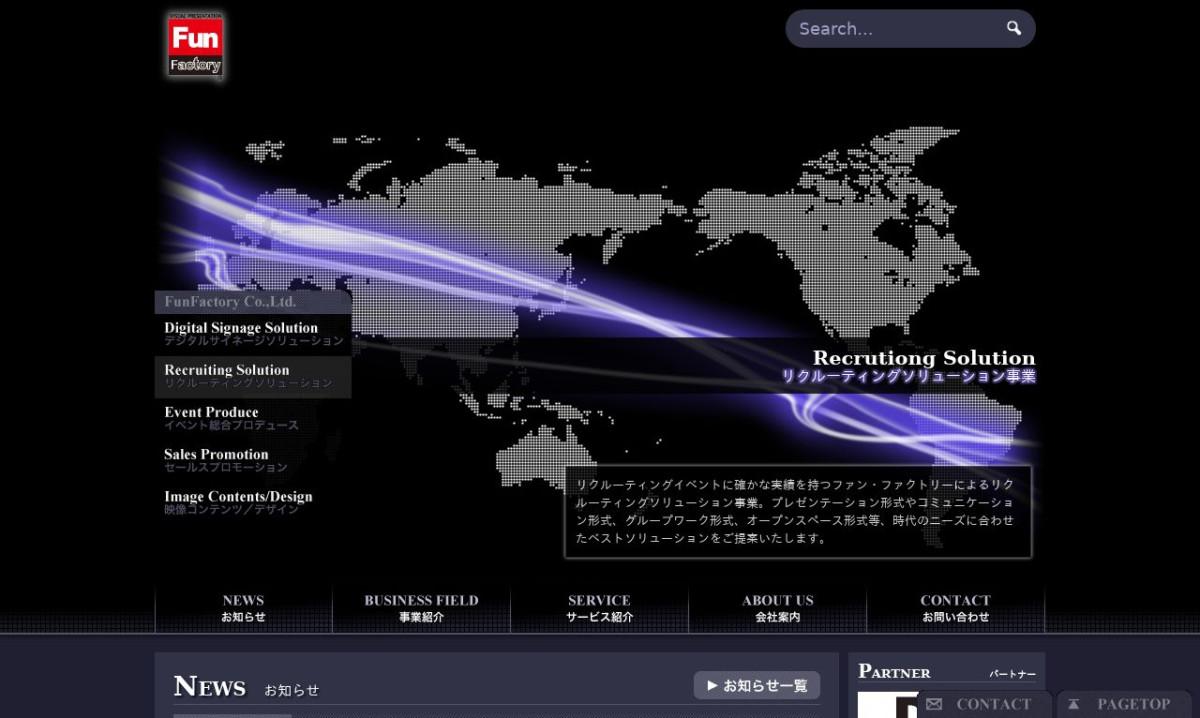 株式会社ファン・ファクトリーの制作情報 | 東京都の動画制作会社 | 動画幹事
