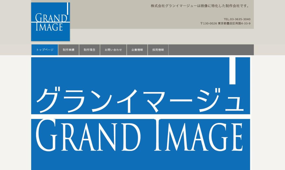 株式会社グランイマージューの制作情報 | 東京都の動画制作会社 | 動画幹事