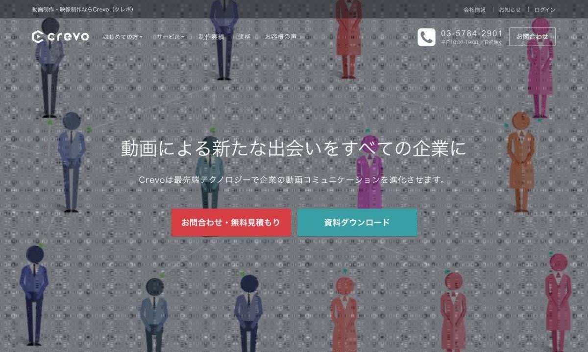 Crevo株式会社の制作情報 | 東京都の動画制作会社 | 動画幹事
