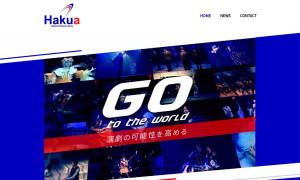 株式会社Hakua