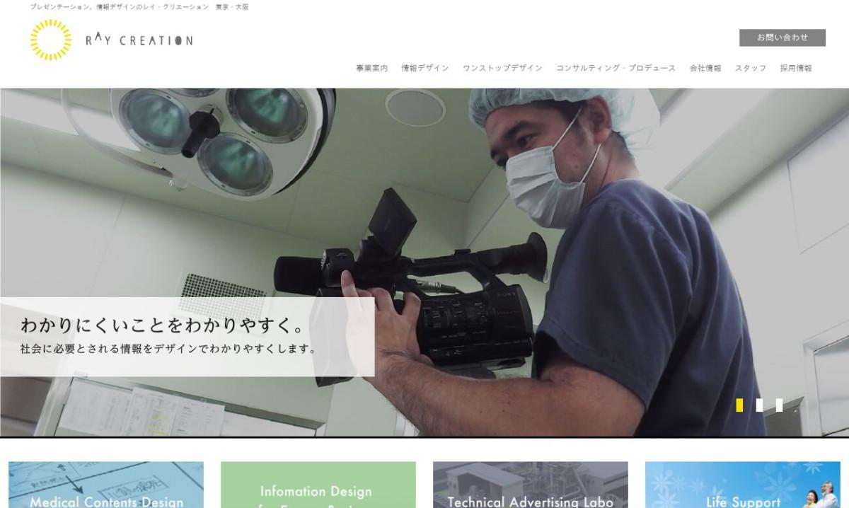 株式会社レイ・クリエーションの制作情報 | 大阪府の動画制作会社 | 動画幹事
