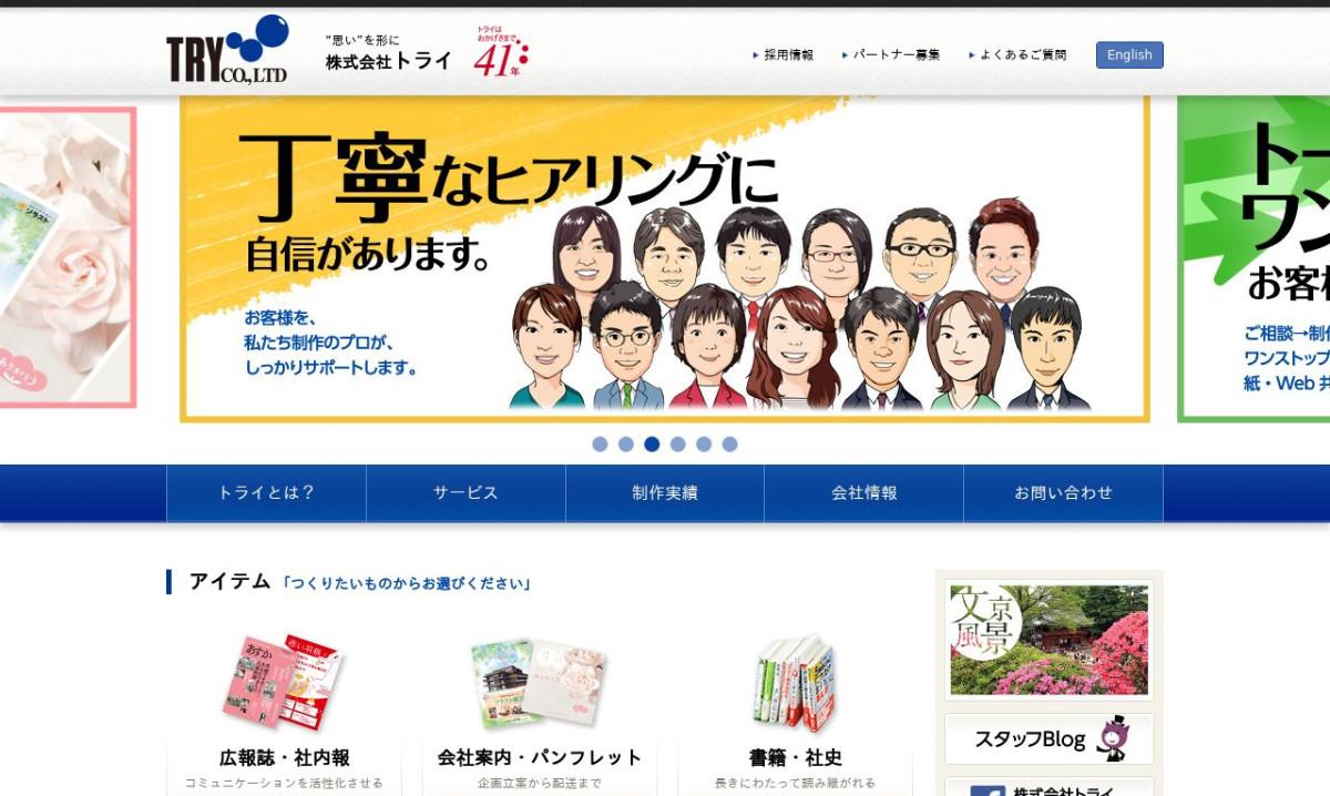 株式会社トライの制作情報 | 東京都の動画制作会社 | 動画幹事