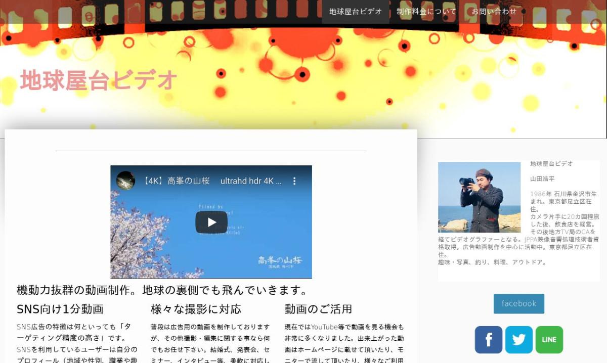 地球屋台ビデオの制作情報 | 動画幹事