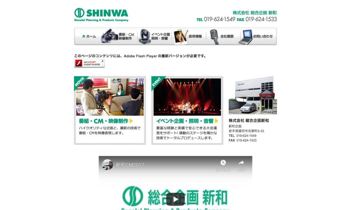 株式会社総合企画新和の制作情報 | 岩手県の動画制作会社 | 動画幹事