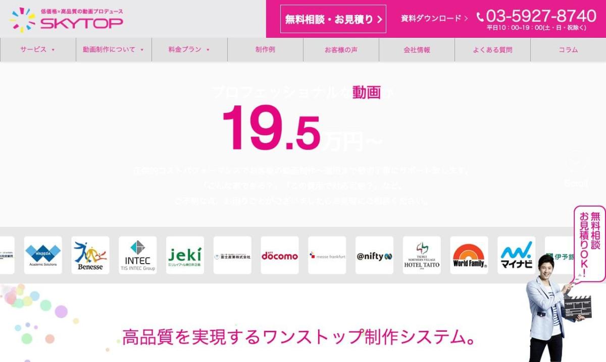株式会社スカイトップの制作情報 | 東京都の動画制作会社 | 動画幹事