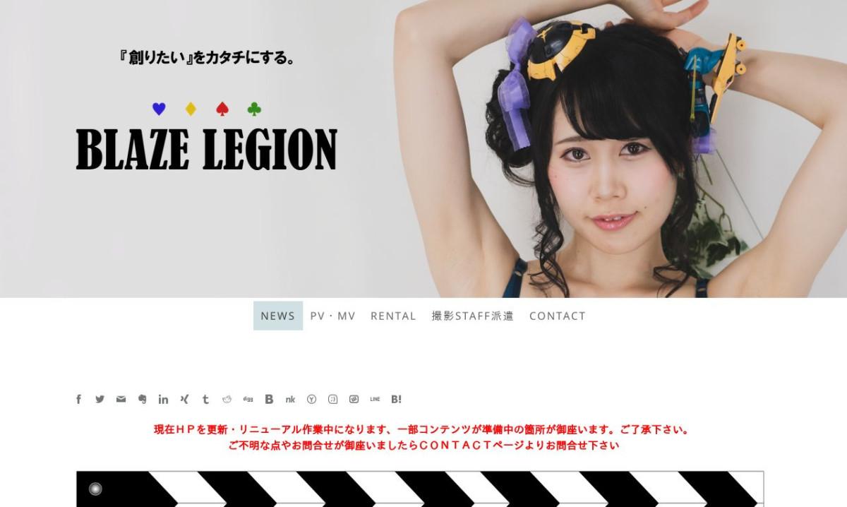 合同会社ブレイズレギオンの制作情報 | 東京都の動画制作会社 | 動画幹事