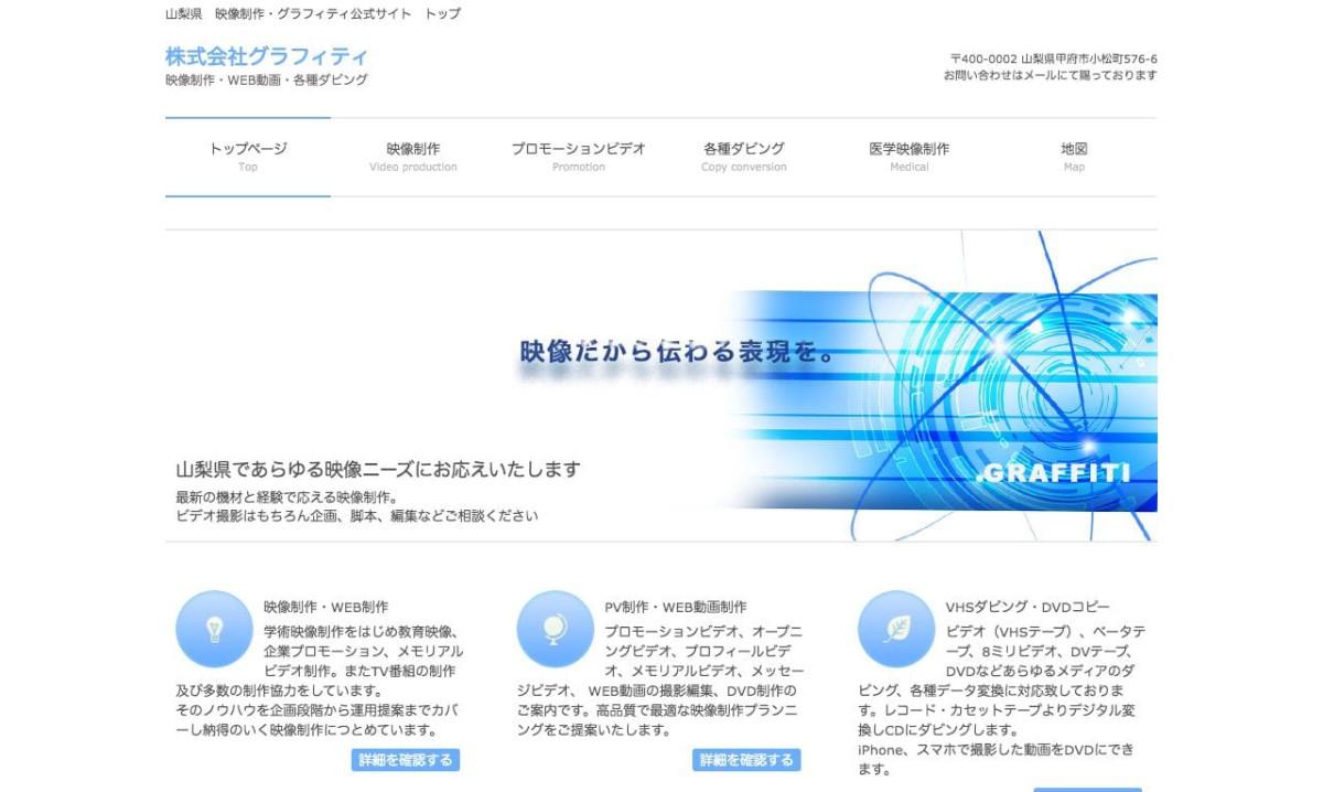 株式会社グラフィティの制作情報 | 山梨県の動画制作会社 | 動画幹事
