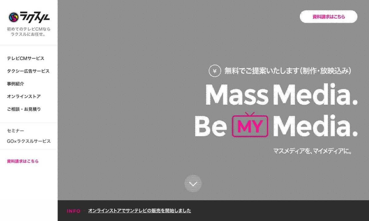 ラクスル株式会社の制作情報 | 東京都の動画制作会社 | 動画幹事