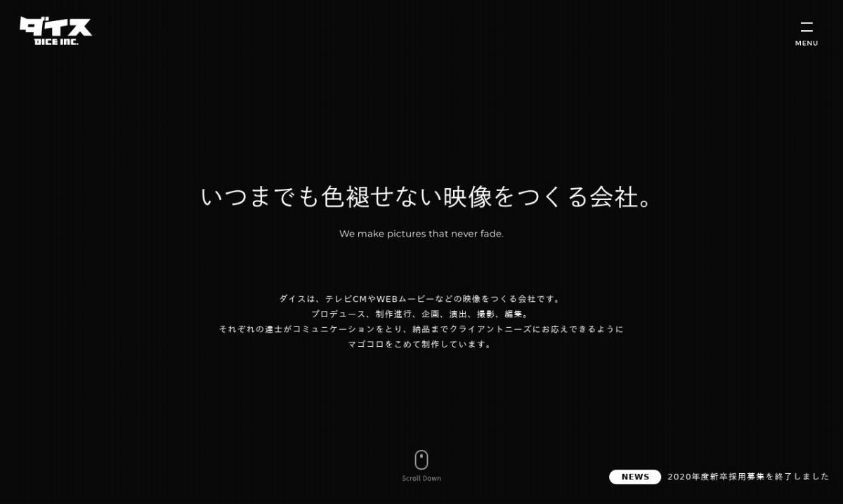 株式会社ダイスの制作情報 | 東京都の動画制作会社 | 動画幹事