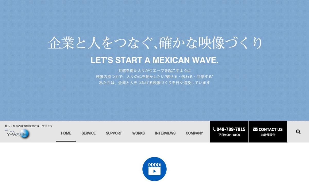 株式会社Y-WAVEの制作情報 | 埼玉県の動画制作会社 | 動画幹事