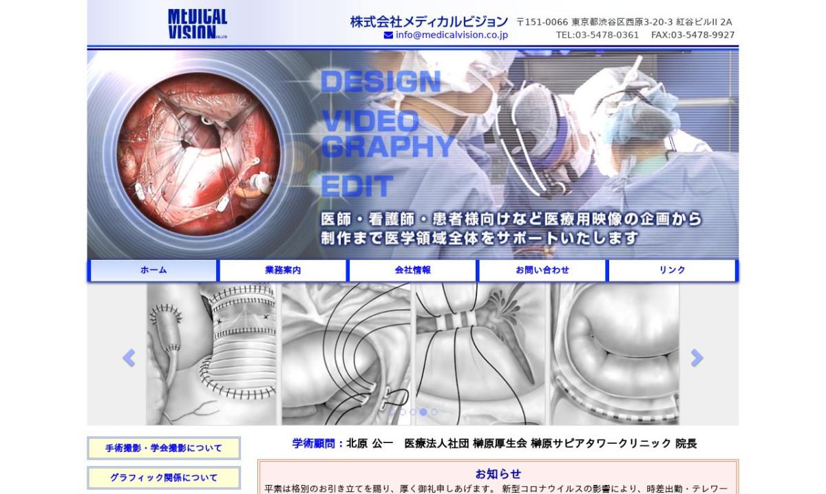 株式会社メディカルビジョンの制作情報 | 東京都の動画制作会社 | 動画幹事