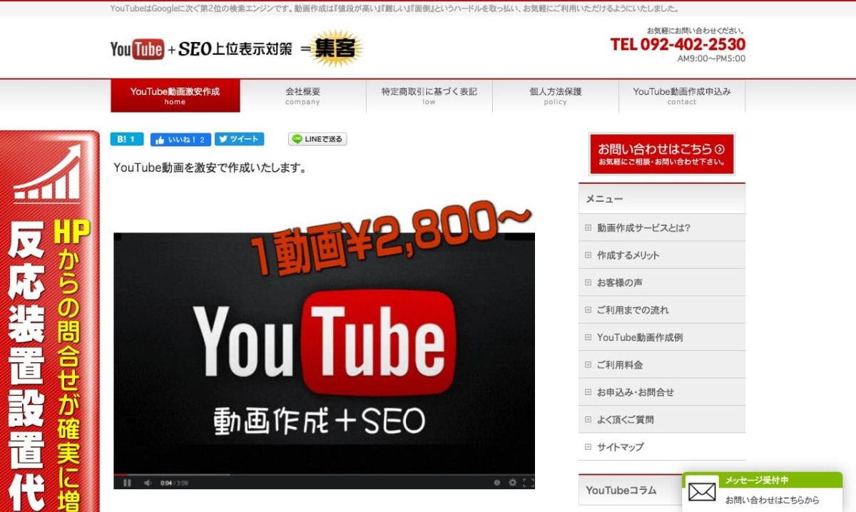 有限会社エフネットの制作情報 | 福岡県の動画制作会社 | 動画幹事