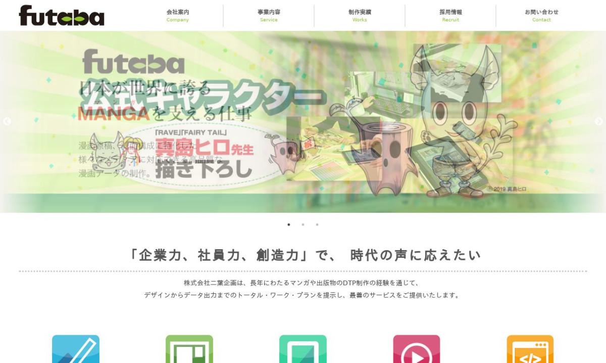株式会社二葉企画の制作情報 | 東京都の動画制作会社 | 動画幹事