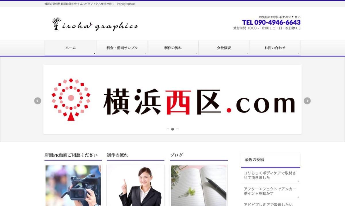 イロハグラフィクスの制作情報 | 神奈川県の動画制作会社 | 動画幹事