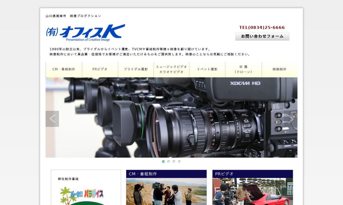 有限会社オフィスケイの制作情報 | 山口県の動画制作会社 | 動画幹事