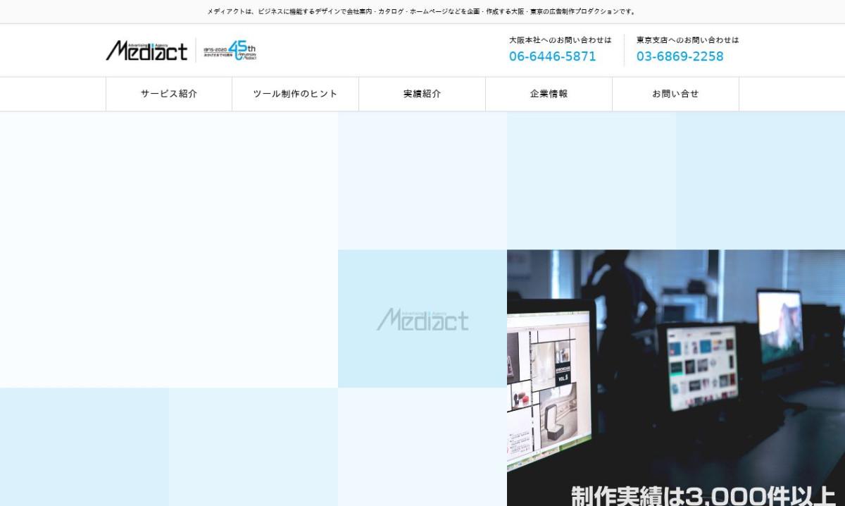 株式会社メディアクトの制作情報 | 大阪府の動画制作会社 | 動画幹事