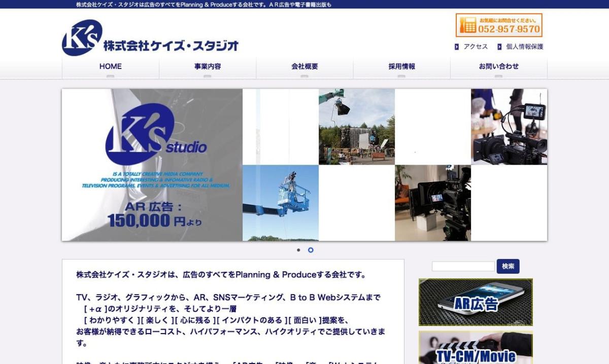 株式会社ケイズ・スタジオの制作情報   愛知県の動画制作会社   動画幹事