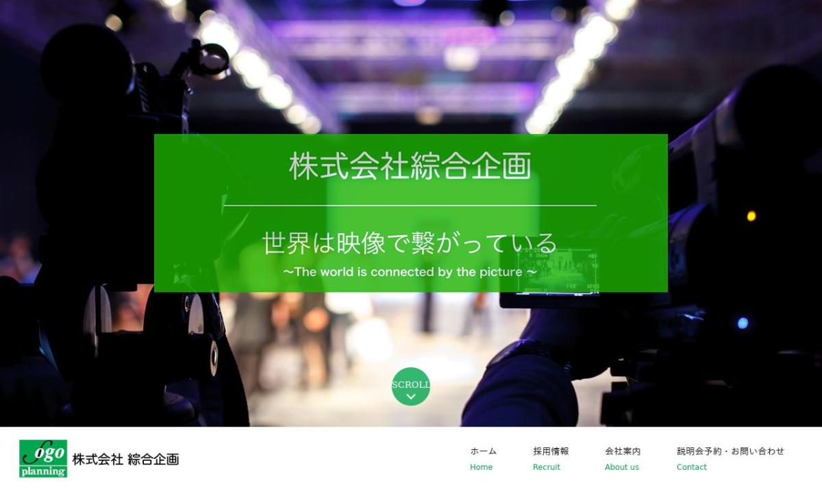 株式会社綜合企画の制作情報 | 東京都の動画制作会社 | 動画幹事