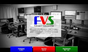 福岡ビデオシステム株式会社