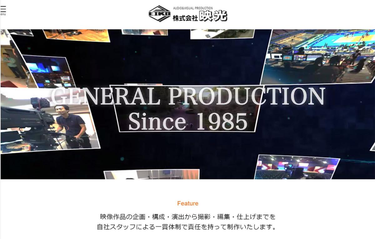 株式会社映光の制作情報 | 東京都の動画制作会社 | 動画幹事