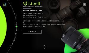 株式会社Libell(リベル)