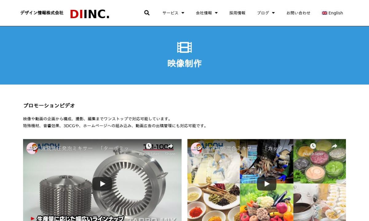 デザイン情報株式会社の制作情報 | 埼玉県の動画制作会社 | 動画幹事