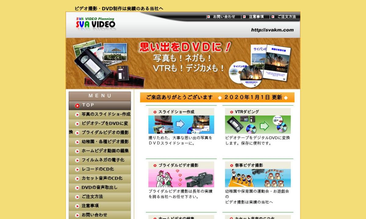 SVAビデオプランニングの制作情報   佐賀県の動画制作会社   動画幹事