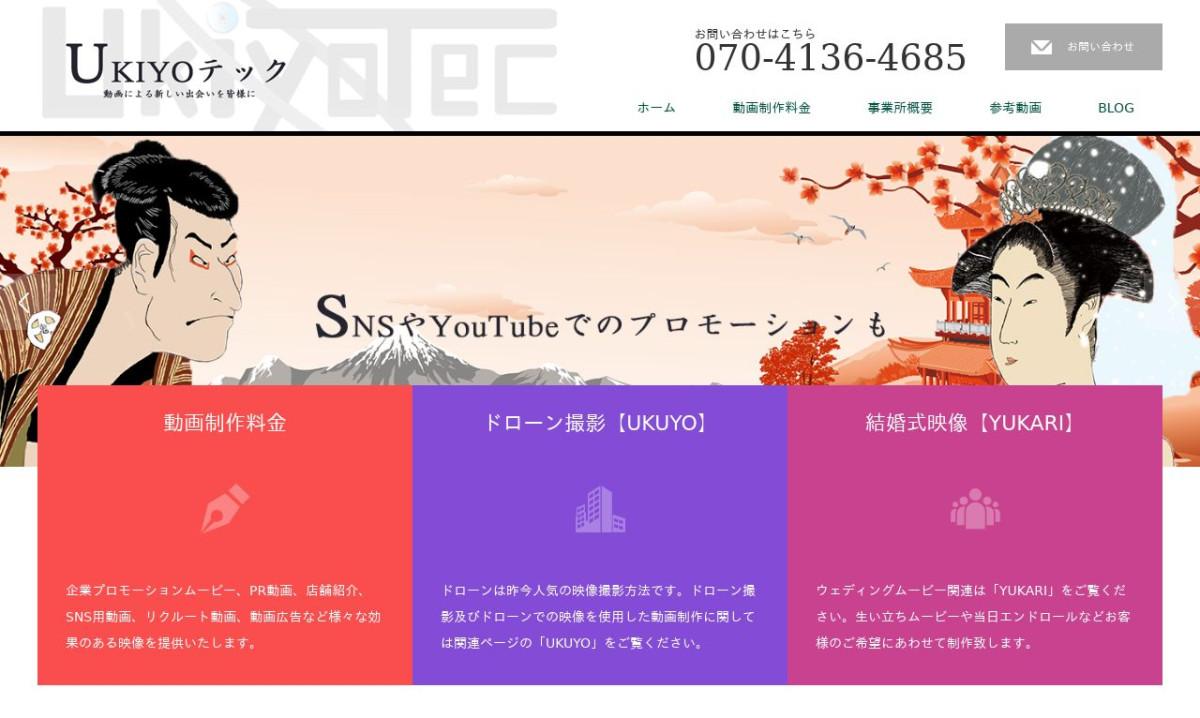 UKIYOテックの制作情報 | 愛媛県の動画制作会社 | 動画幹事
