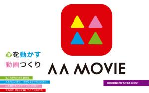 AA MOVIE株式会社