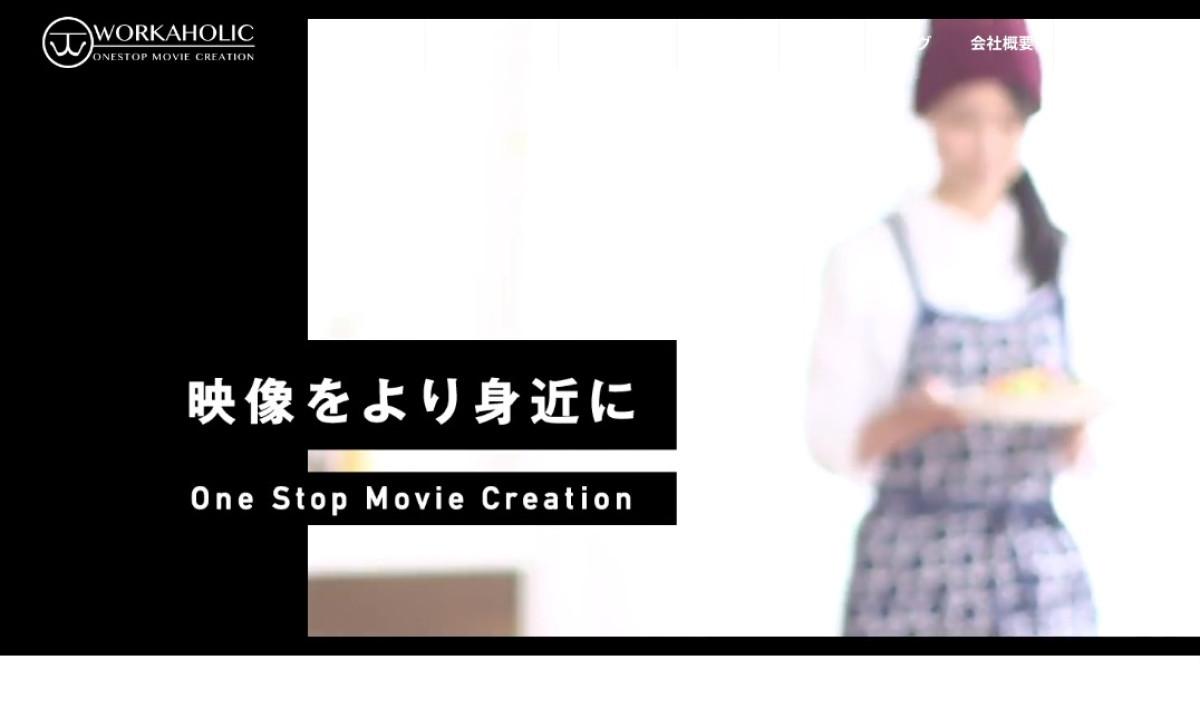 WORKAHOLIC(ワーカホリック)の制作情報 | 大阪府の動画制作会社 | 動画幹事