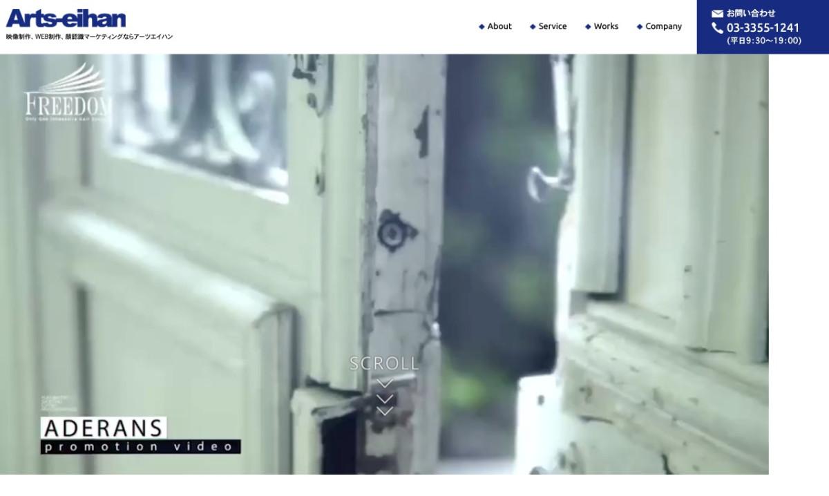 株式会社アーツエイハンの制作情報 | 東京都の動画制作会社 | 動画幹事
