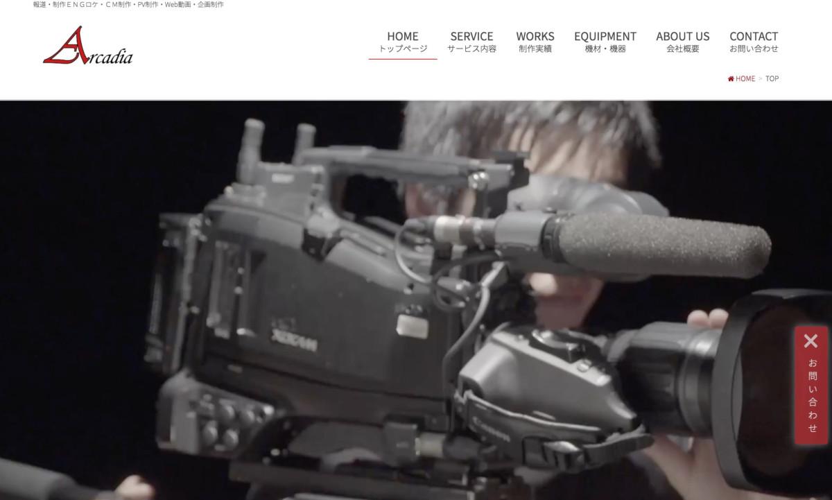 有限会社アルカディアの制作情報 | 山口県の動画制作会社 | 動画幹事