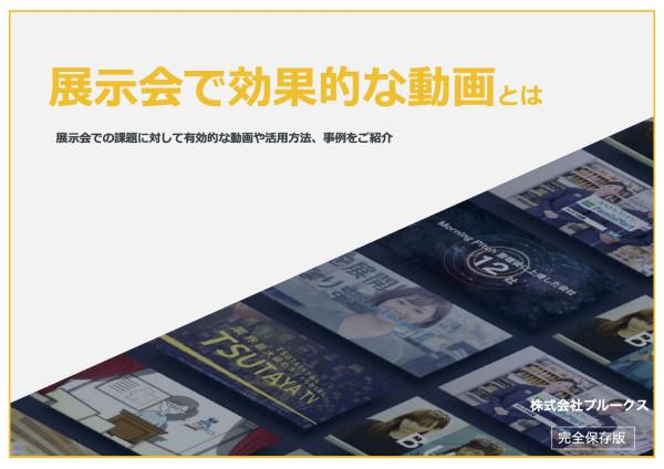 【株式会社プルークス】展示会動画説明資料