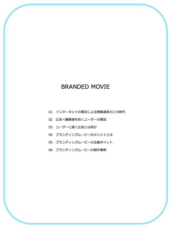 【株式会社プルークス】ブランデッドムービー説明資料