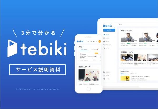動画マニュアル「tebiki」のサービス説明資料