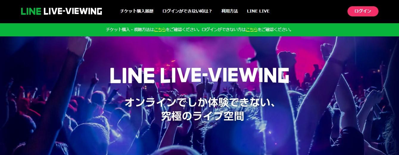 「LINE LIVE-VIEWING」(ラインライブビューイング)