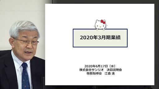株式会社サンリオ【決算説明会】