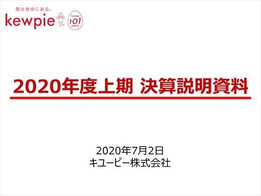 キユーピー株式会社【決算説明会】