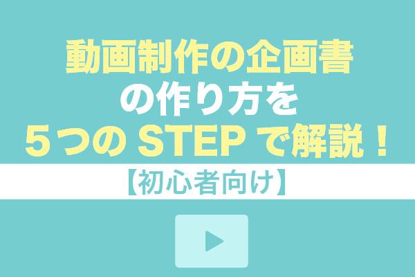 動画制作の企画書の作り方を5つのSTEPで解説!【初心者向け】