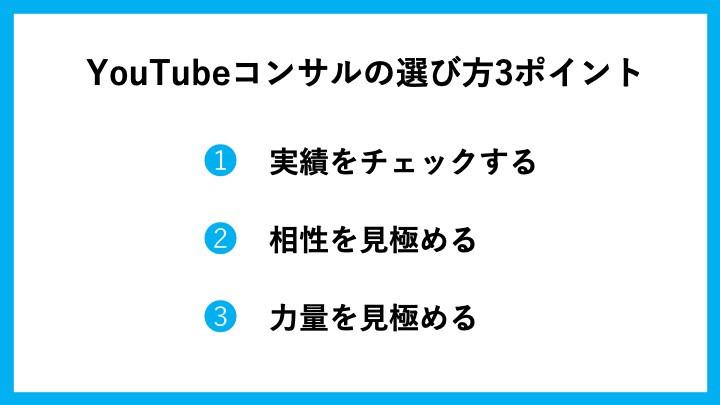 Youtubeコンサルの選び方3ポイント